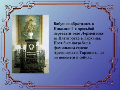 Бабушка обратилась к Николаю І с просьбой перевезти тело Лермонтова из Пятиго...