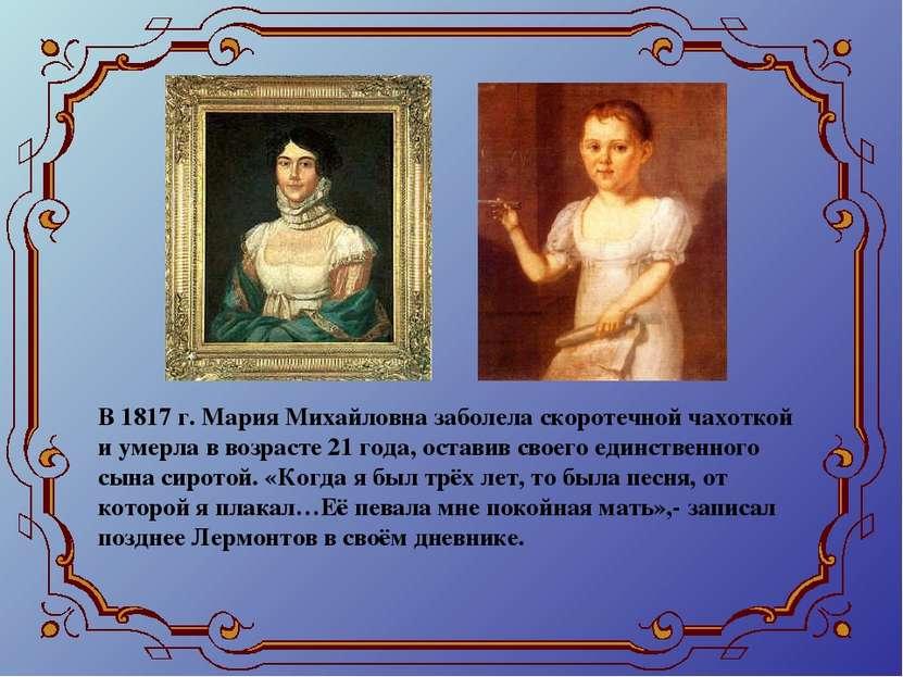 В 1817 г. Мария Михайловна заболела скоротечной чахоткой и умерла в возрасте ...