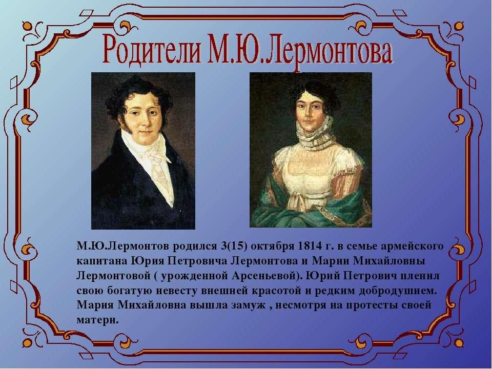 М.Ю.Лермонтов родился 3(15) октября 1814 г. в семье армейского капитана Юрия ...
