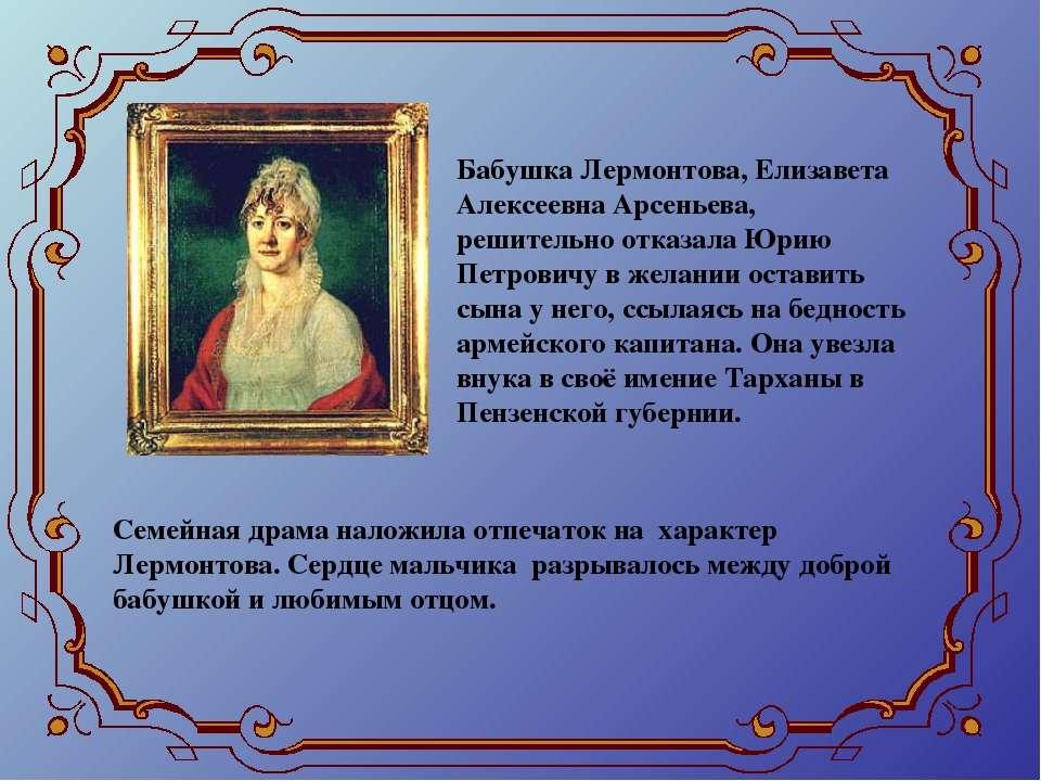 Бабушка Лермонтова, Елизавета Алексеевна Арсеньева, решительно отказала Юрию ...