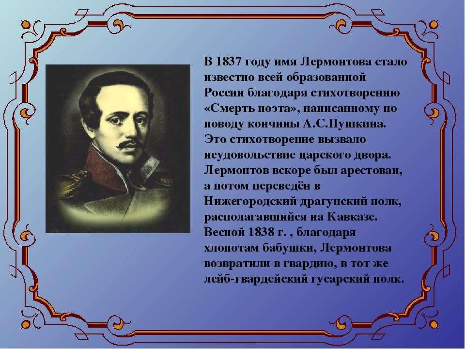 В 1837 году имя Лермонтова стало известно всей образованной России благодаря ...