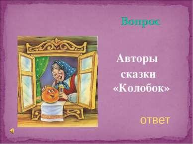 Авторы сказки «Колобок» ответ