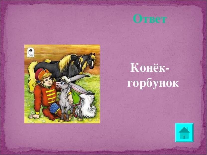 Ответ Конёк-горбунок