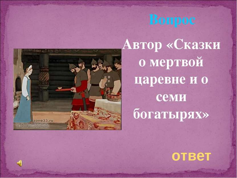 Вопрос Автор «Сказки о мертвой царевне и о семи богатырях» ответ