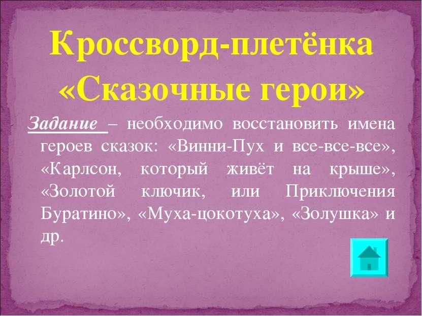 Кроссворд-плетёнка «Сказочные герои» Задание – необходимо восстановить имена ...