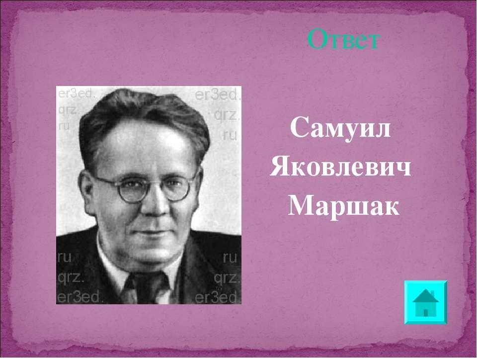 Ответ Самуил Яковлевич Маршак