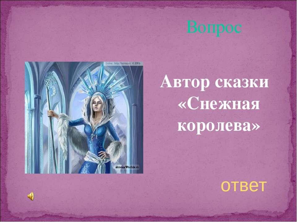 Вопрос Автор сказки «Снежная королева» ответ