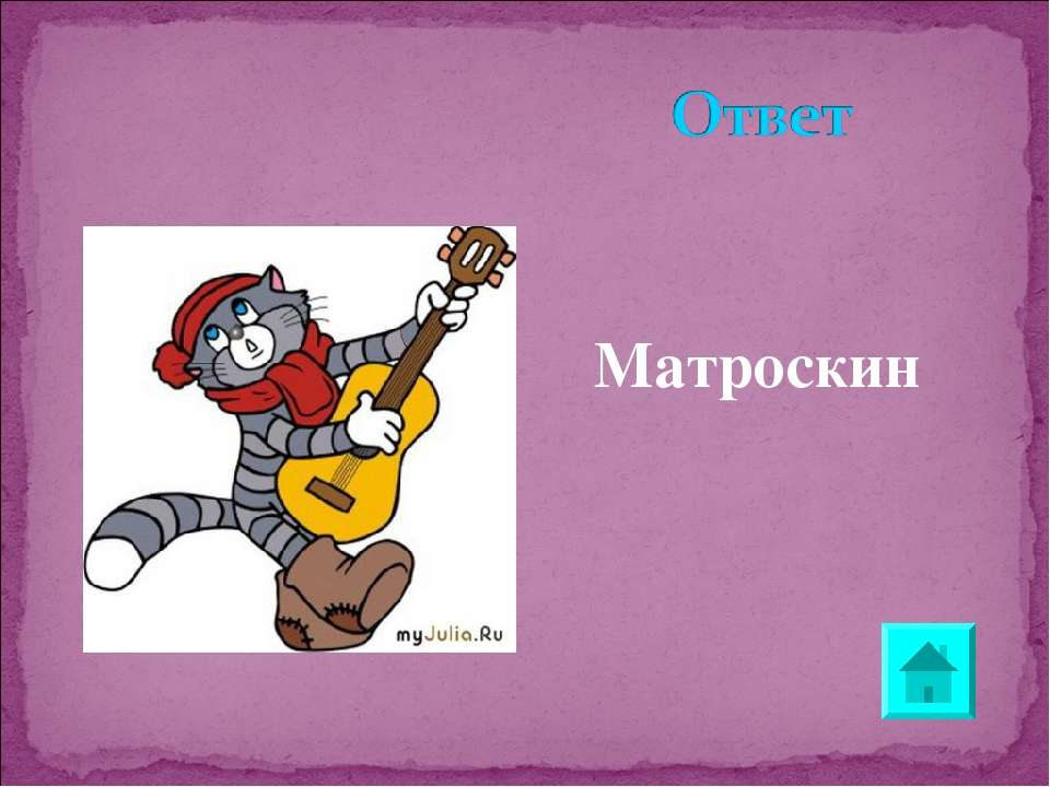 Матроскин