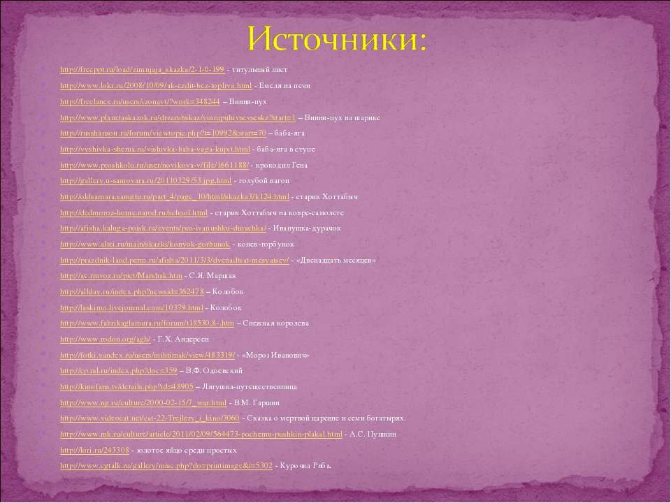http://freeppt.ru/load/zimnjaja_skazka/2-1-0-199 - титульный лист http://www....