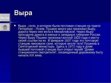 Выра Выра - село, в котором была почтовая станция на тракте Петербург - Псков...