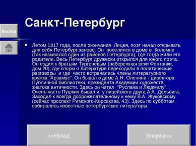 Санкт-Петербург Летом 1817 года, после окончания Лицея, поэт начал открывать ...