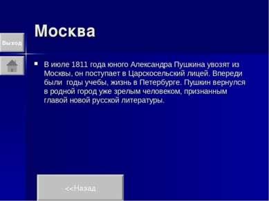 Москва В июле 1811 года юного Александра Пушкина увозят из Москвы, он поступа...
