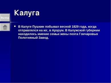 Калуга В Калуге Пушкин побывал весной 1829 года, когда отправлялся на юг, в А...