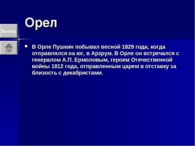 Орел В Орле Пушкин побывал весной 1829 года, когда отправлялся на юг, в Арзру...
