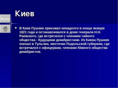 Киев В Киев Пушкин приезжал ненадолго в конце января 1821 года и останавливал...