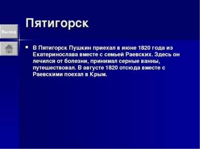 Пятигорск В Пятигорск Пушкин приехал в июне 1820 года из Екатеринослава вмест...