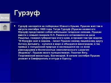 Гурзуф Гурзуф находится на побережье Южного Крыма. Пушкин жил там в августе-с...