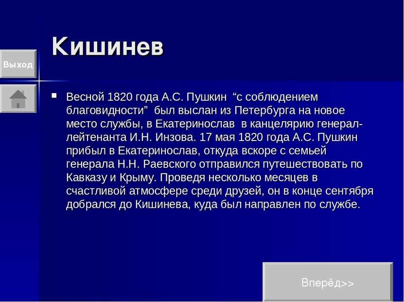 """Кишинев Весной 1820 года А.С. Пушкин """"с соблюдением благовидности"""" был выслан..."""