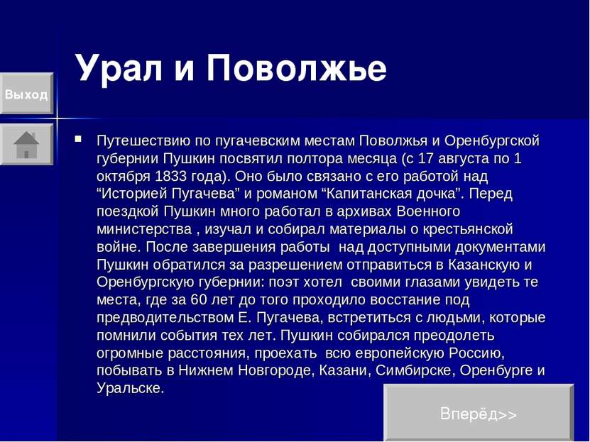 Урал и Поволжье Путешествию по пугачевским местам Поволжья и Оренбургской губ...