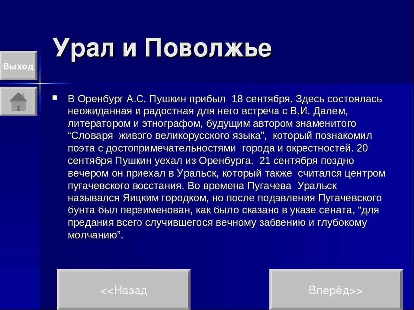 Урал и Поволжье В Оренбург А.С. Пушкин прибыл 18 сентября. Здесь состоялась н...