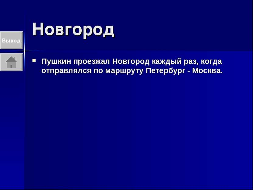 Новгород Пушкин проезжал Новгород каждый раз, когда отправлялся по маршруту П...