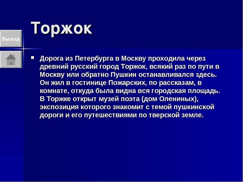 Торжок Дорога из Петербурга в Москву проходила через древний русский город То...