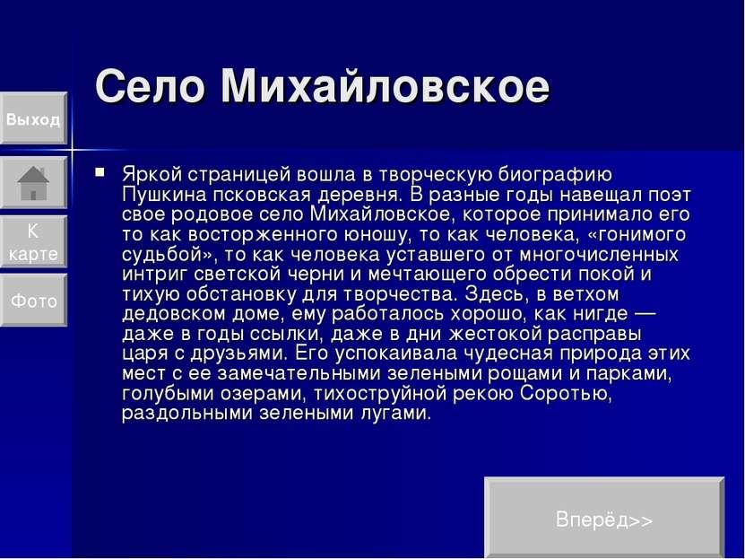 Село Михайловское Яркой страницей вошла в творческую биографию Пушкина псковс...