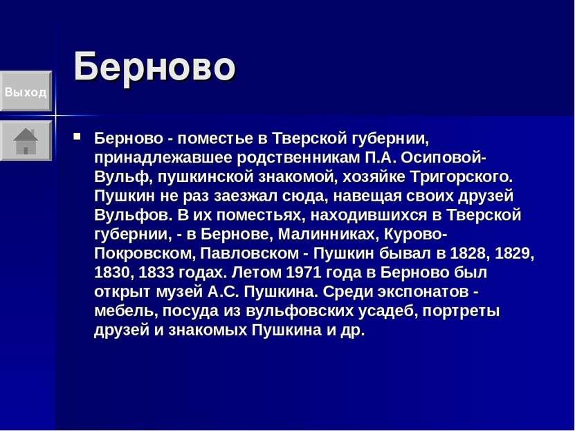 Берново Берново - поместье в Тверской губернии, принадлежавшее родственникам ...