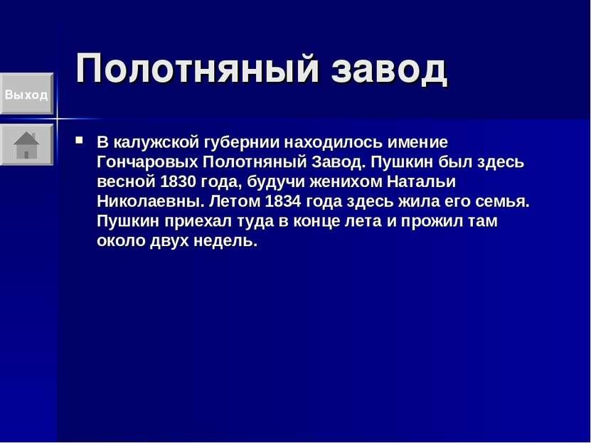 Полотняный завод В калужской губернии находилось имение Гончаровых Полотняный...