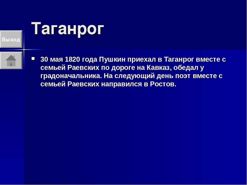 Таганрог 30 мая 1820 года Пушкин приехал в Таганрог вместе с семьей Раевских ...
