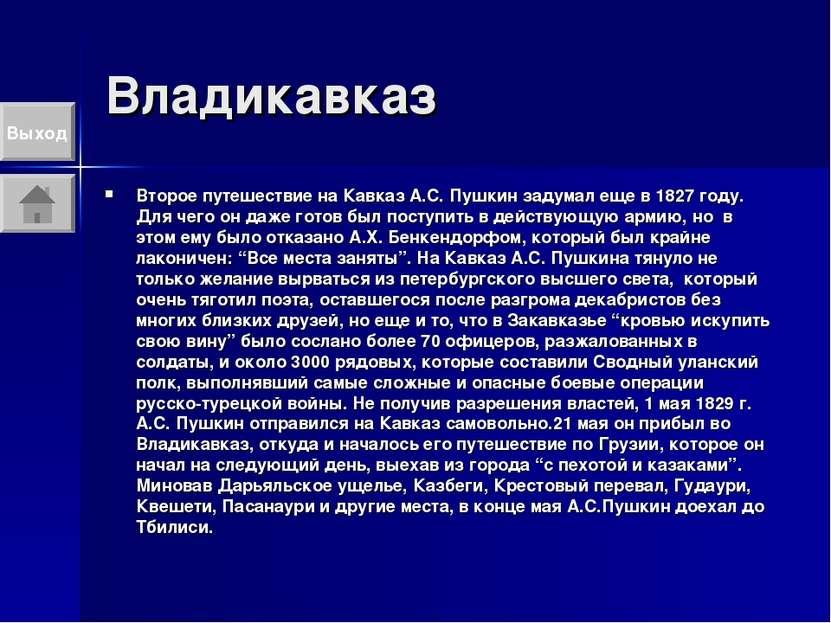 Владикавказ Второе путешествие на Кавказ А.С. Пушкин задумал еще в 1827 году....