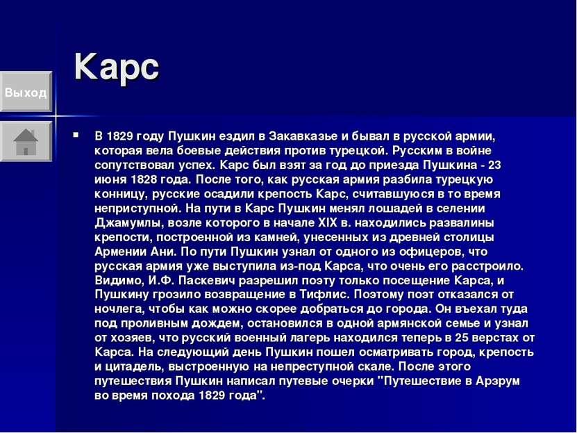 Карс В 1829 году Пушкин ездил в Закавказье и бывал в русской армии, которая в...