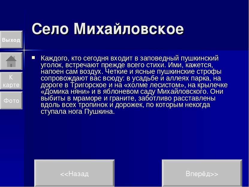 Село Михайловское Каждого, кто сегодня входит в заповедный пушкинский уголок,...
