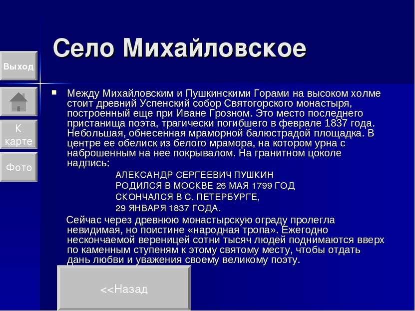Село Михайловское Между Михайловским и Пушкинскими Горами на высоком холме ст...