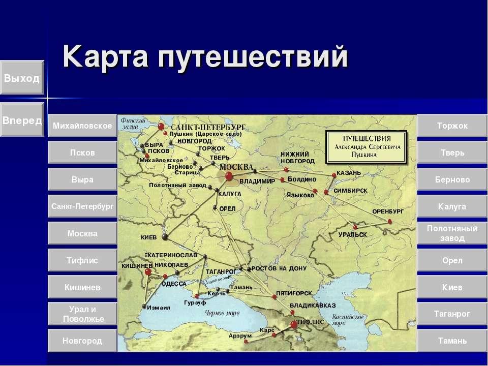 Карта путешествий Выход Михайловское Псков Выра Санкт-Петербург Москва Тифлис...