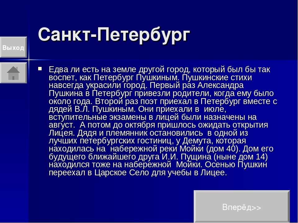 Санкт-Петербург Едва ли есть на земле другой город, который был бы так воспет...
