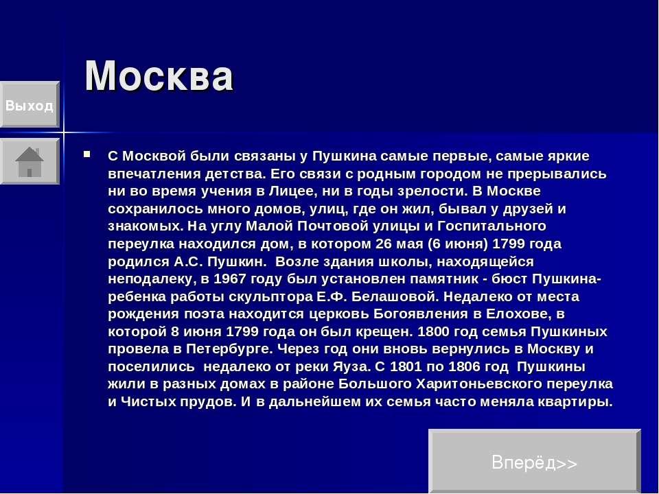 Москва С Москвой были связаны у Пушкина самые первые, самые яркие впечатления...