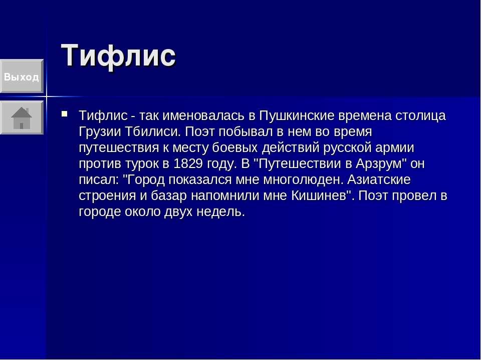 Тифлис Тифлис - так именовалась в Пушкинские времена столица Грузии Тбилиси. ...