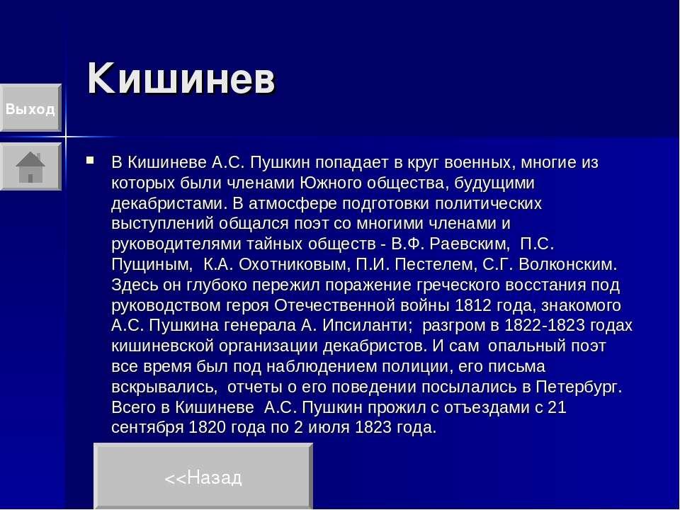 Кишинев В Кишиневе А.С. Пушкин попадает в круг военных, многие из которых был...