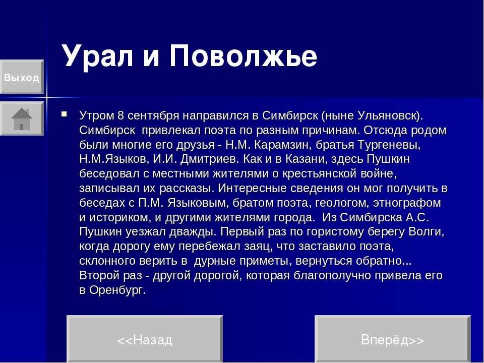 Урал и Поволжье Утром 8 сентября направился в Симбирск (ныне Ульяновск). Симб...