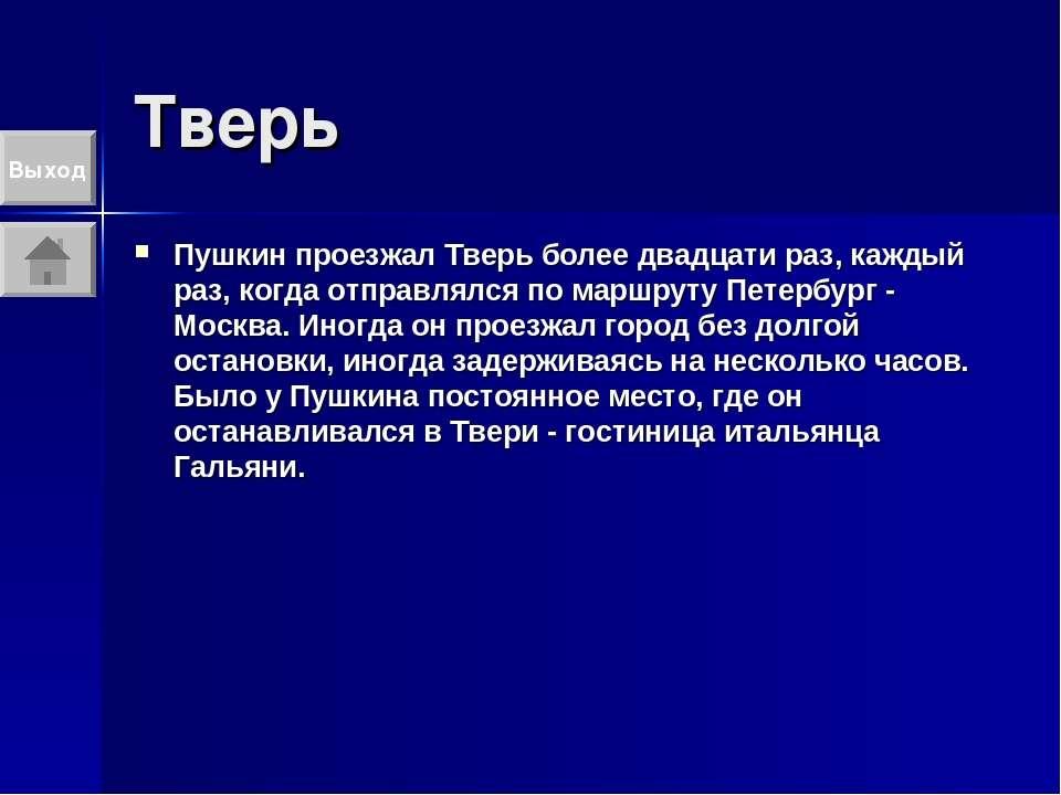 Тверь Пушкин проезжал Тверь более двадцати раз, каждый раз, когда отправлялся...