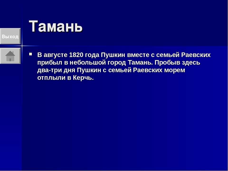 Тамань В августе 1820 года Пушкин вместе с семьей Раевских прибыл в небольшой...
