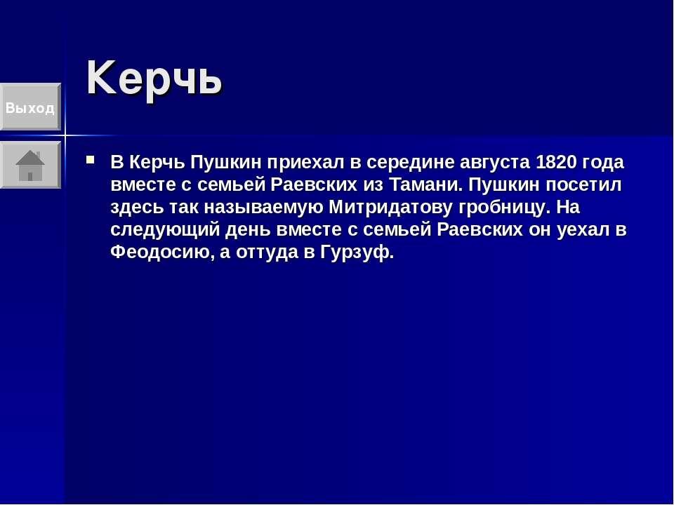 Керчь В Керчь Пушкин приехал в середине августа 1820 года вместе с семьей Рае...