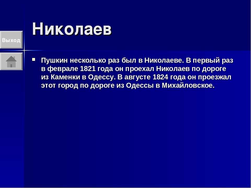 Николаев Пушкин несколько раз был в Николаеве. В первый раз в феврале 1821 го...