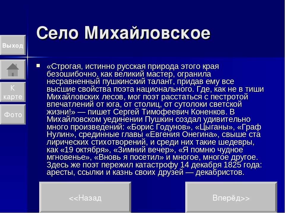 Село Михайловское «Строгая, истинно русская природа этого края безошибочно, к...