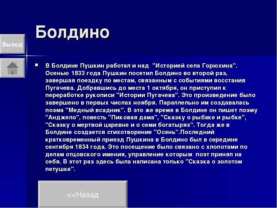 """Болдино В Болдине Пушкин работал и над """"Историей села Горюхина"""". Осенью 1833 ..."""