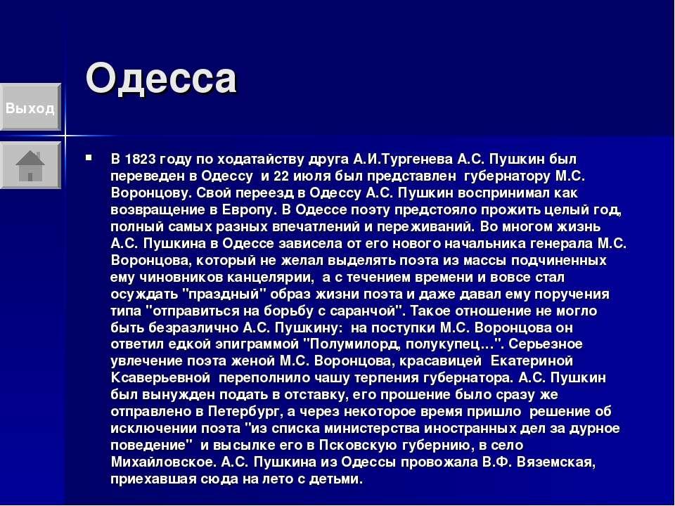 Одесса В 1823 году по ходатайству друга А.И.Тургенева А.С. Пушкин был перевед...