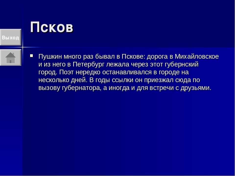 Псков Пушкин много раз бывал в Пскове: дорога в Михайловское и из него в Пете...