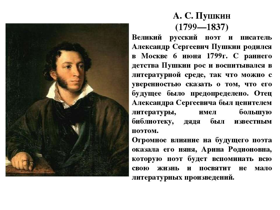 А. С. Пушкин (1799—1837) Великий русский поэт и писатель Александр Сергеевич ...