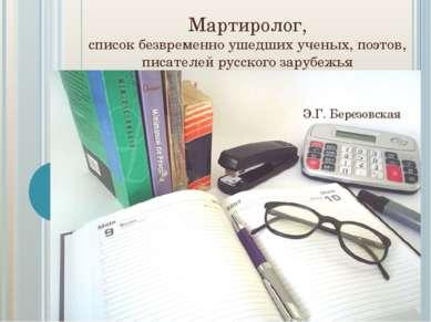 Мартиролог, список безвременно ушедших ученых, поэтов, писателей русского зар...